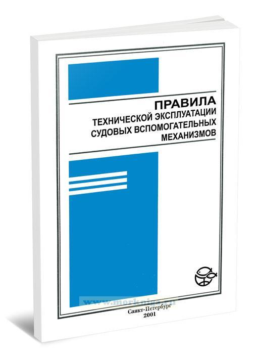 Правила технической эксплуатации судовых вспомогательных механизмов