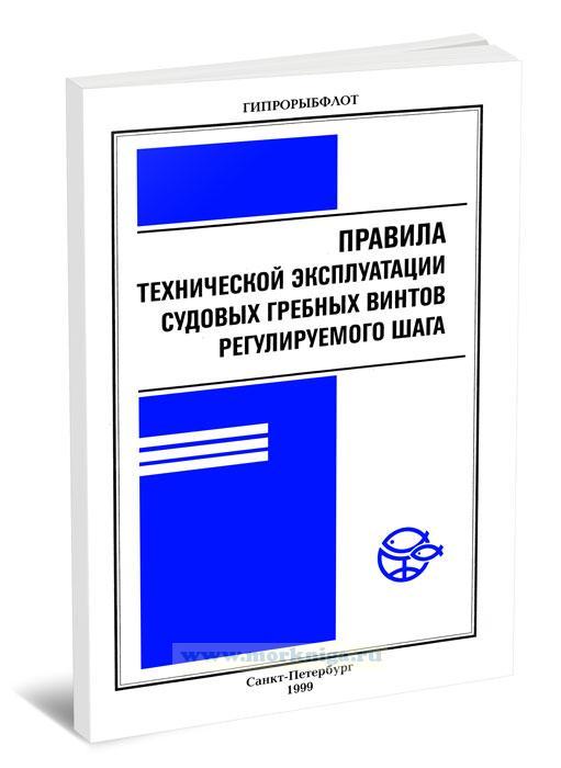 Правила технической эксплуатации судовых гребных винтов регулируемого шага