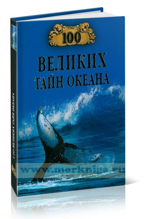 Сто великих тайн океана