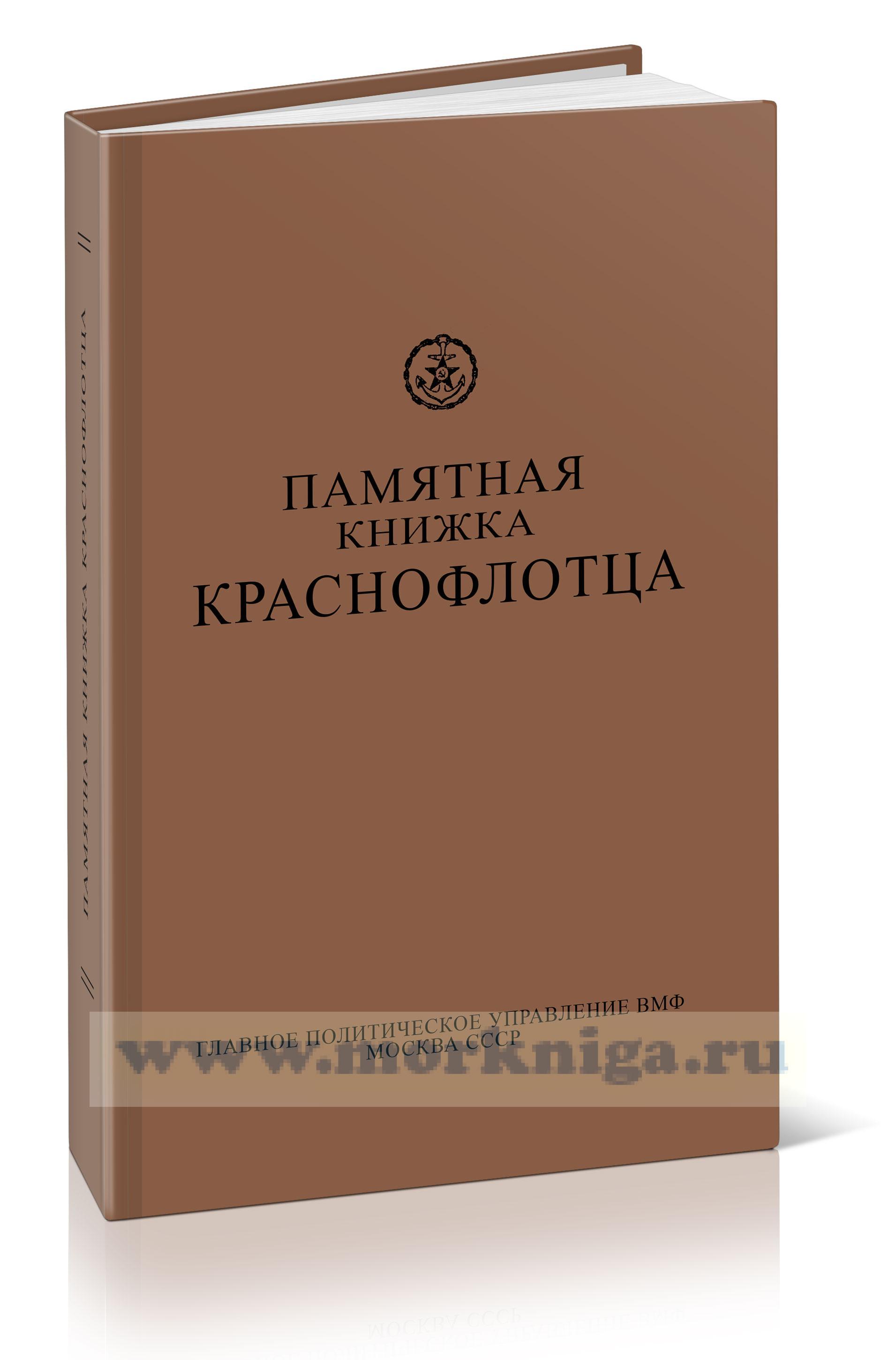 Памятная книжка краснофлотца