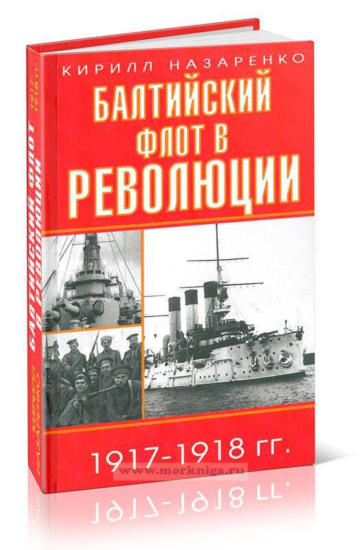 Балтийский флот в период революции. 1917-1918 гг.