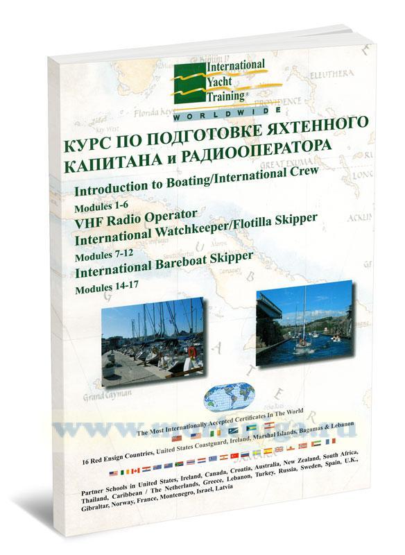 Курс по подготовке яхтенного капитана и радиооператора