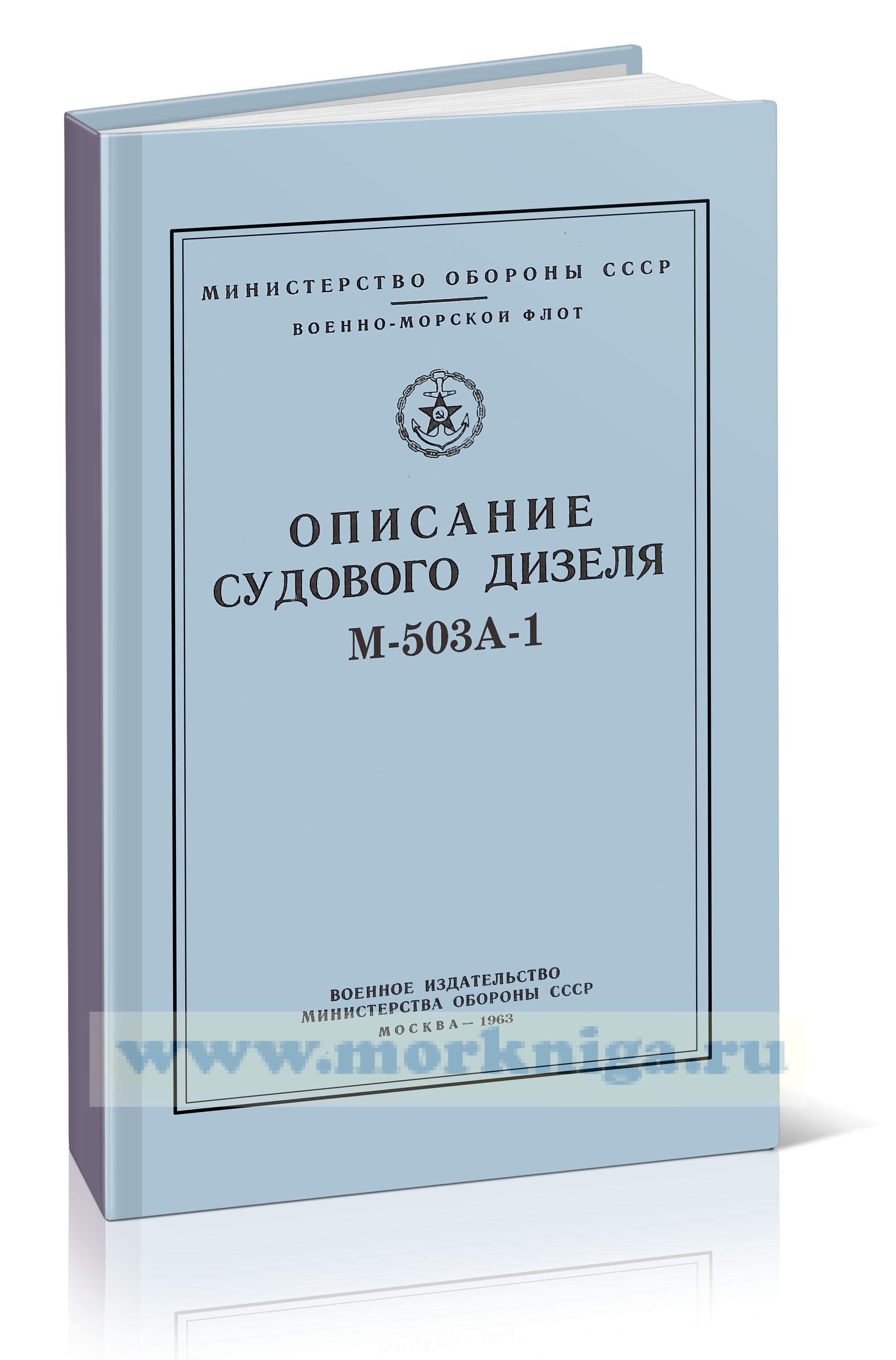 Описание судового дизеля М-503А-1