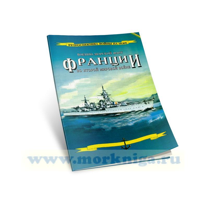 Военно-морской флот Франции во Второй мировой войне. Часть 1