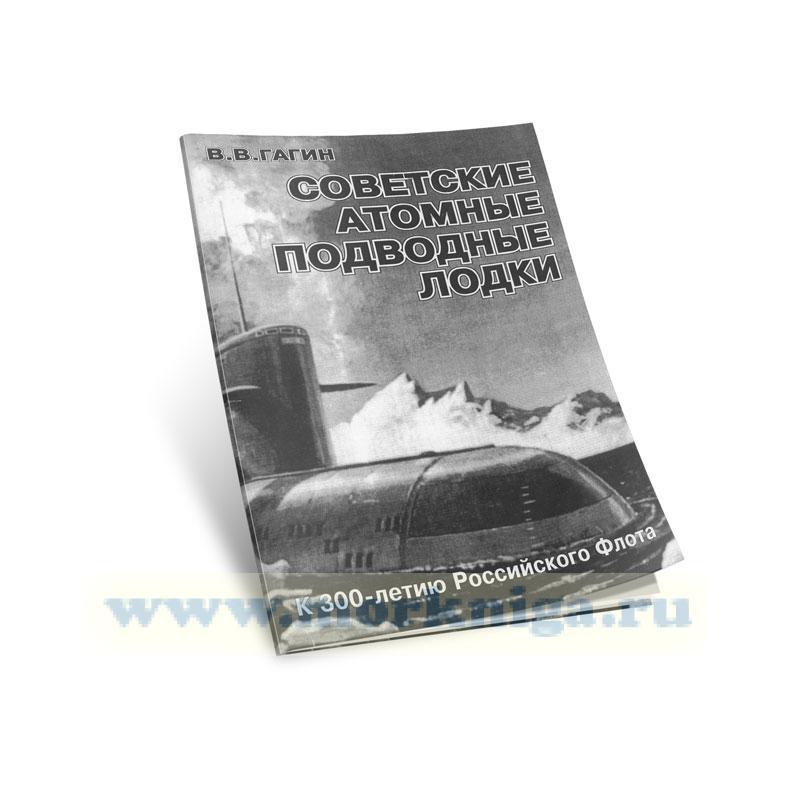 Советские атомные подводные лодки