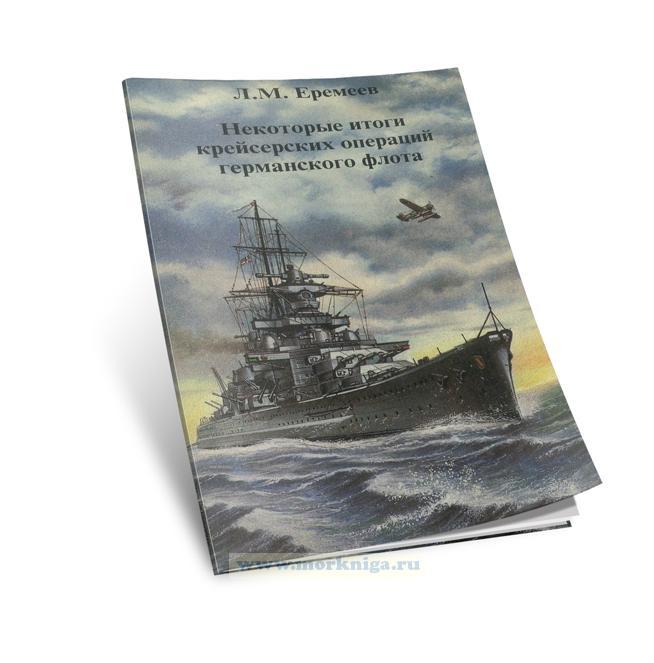 Некоторые итоги крейсерских операций германского флота