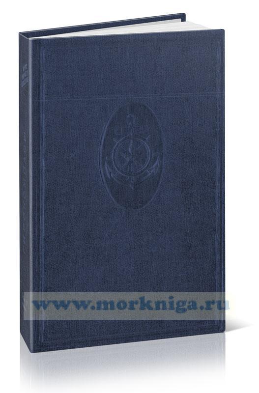 Курс кораблевождения. Том V. Книга 1. Гирокомпасы и другие гироскопические приборы
