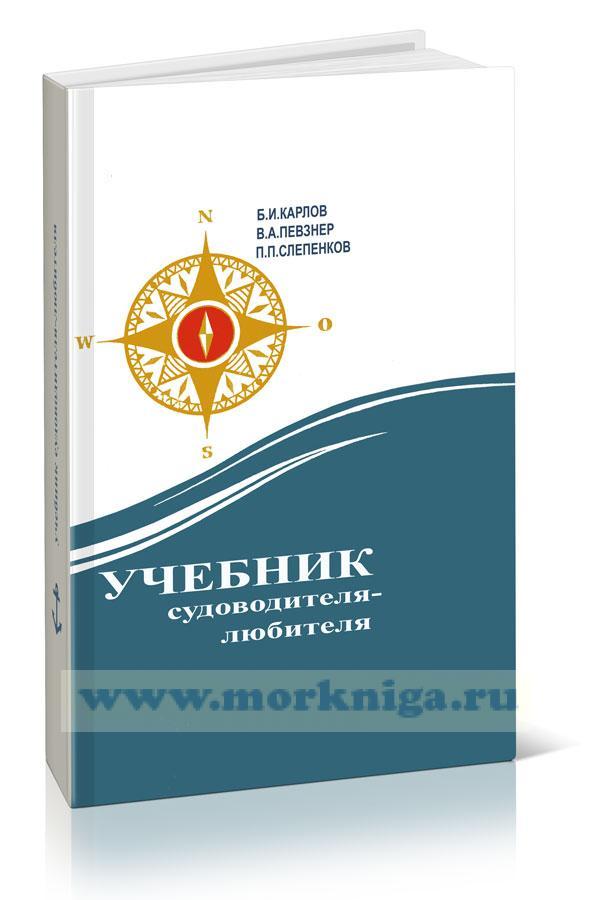 Учебник судоводителя-любителя