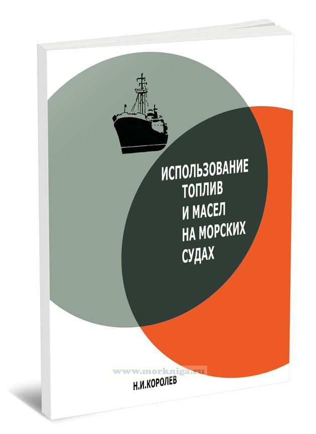 Использование топлив и масел на морских судах (издание второе, переработанное и дополненное)