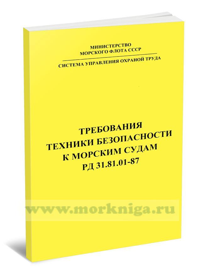 Требования техники безопасности к морским судам. РД 31.81.01-87