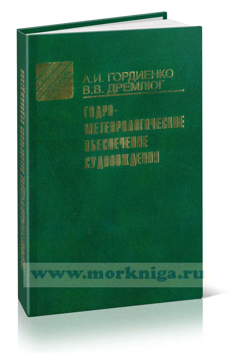 Гидрометеорологическое обеспечение судовождения. Учебник для ВУЗов