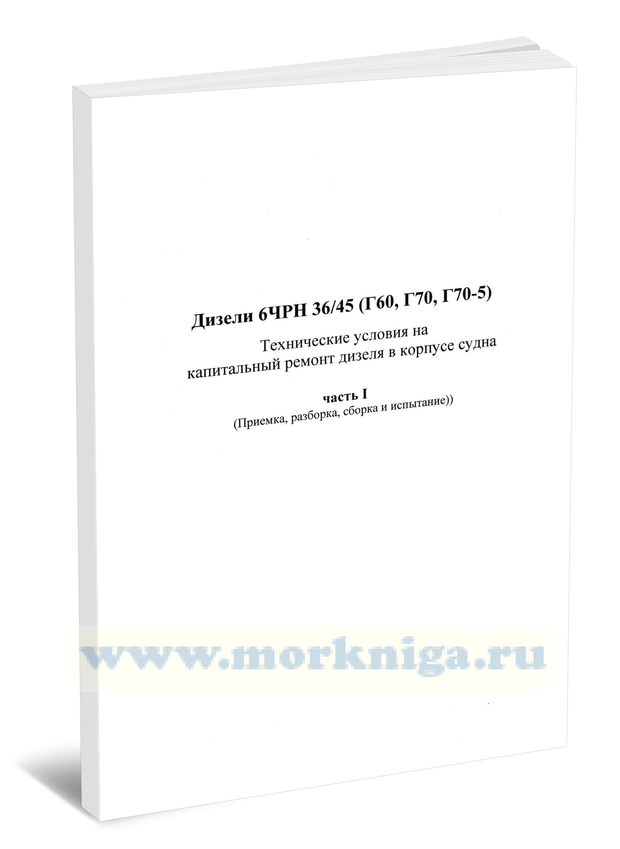 Дизели 6ЧНР 36/45 (Г60, Г70, Г70-5). Технические условия на капитальный ремонт дизеля в корпусе судна. Часть 1