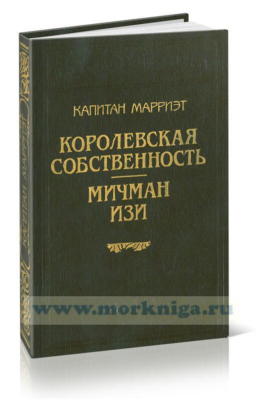 Королевская собственность. Мичман Изи (сборник)