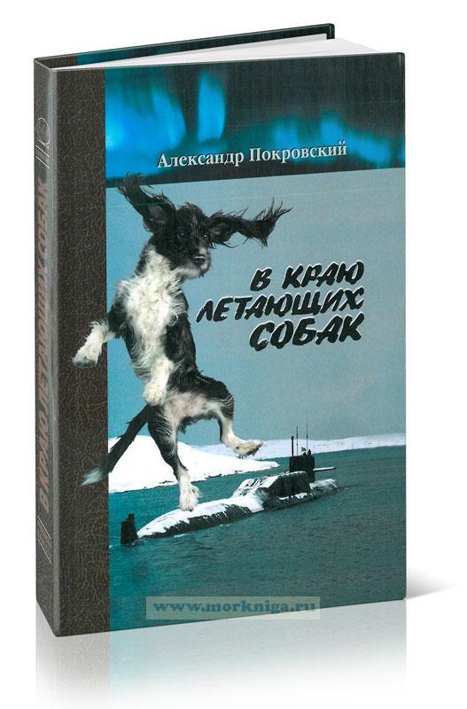 В краю летающих собак: рассказы и повесть