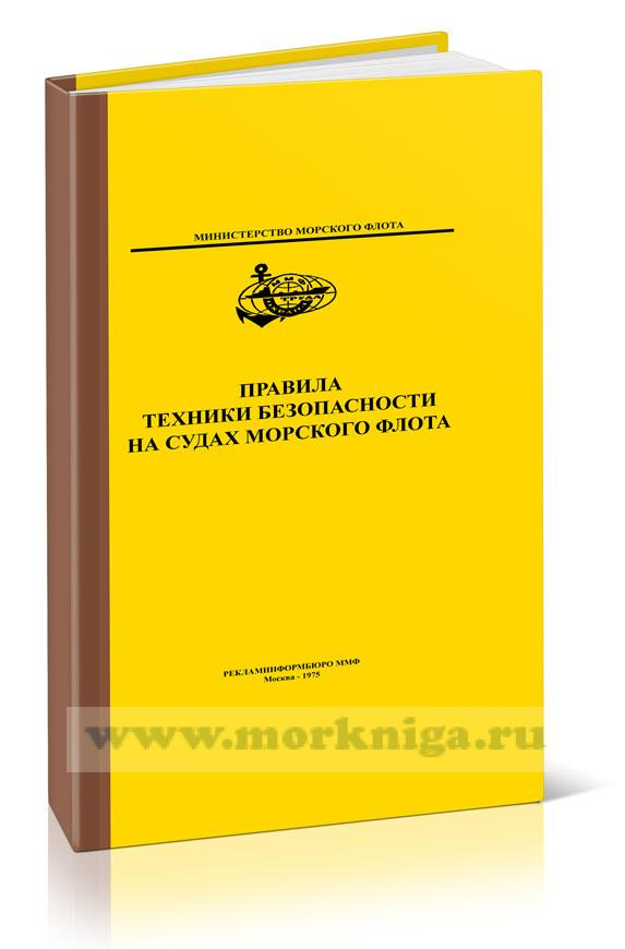 Правила техники безопасности на судах морского флота, 1975 г.