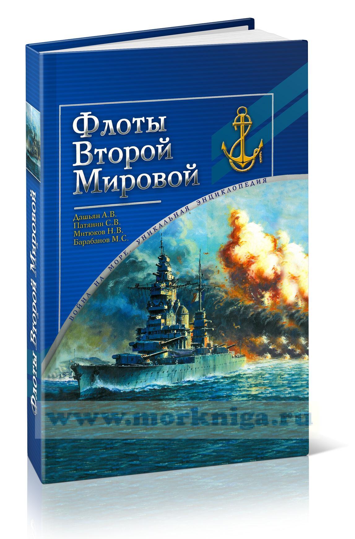 Флоты Второй Мировой.Война на море.Уникальная энциклопедия
