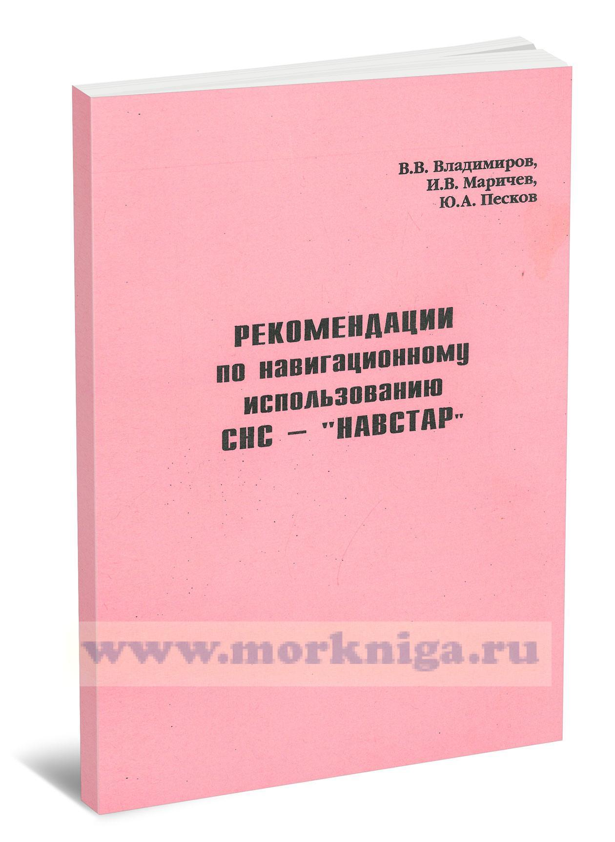 Рекомендации по навигационному использованию СНС -