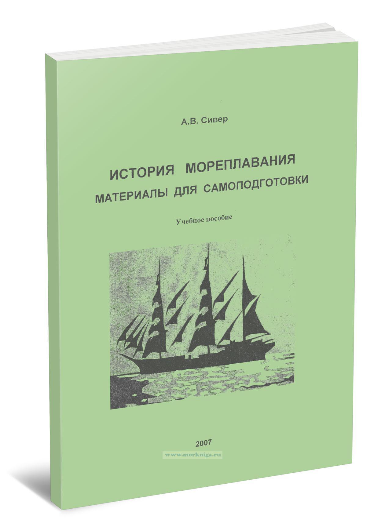 История мореплавания. Материалы для самоподготовки: Учебное пособие