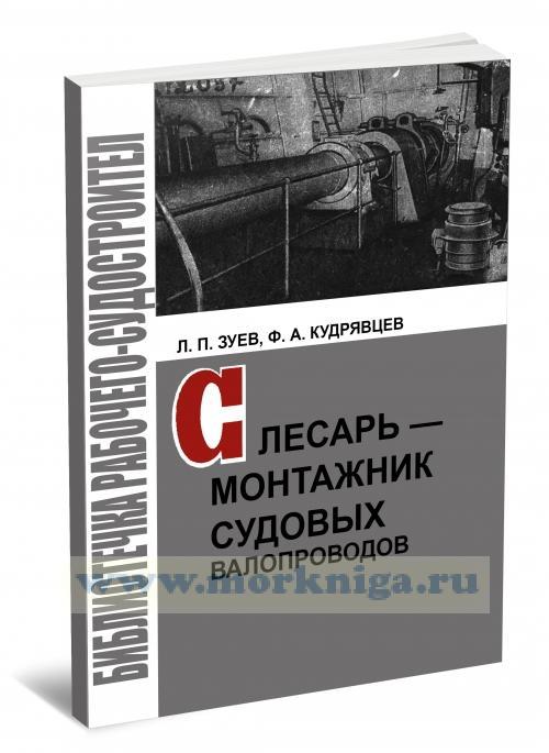Слесарь-монтажник судовых валопроводов