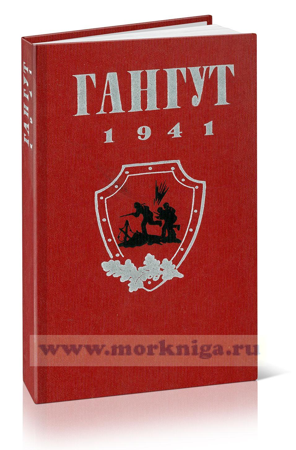 Гангут. 1941. Сборник