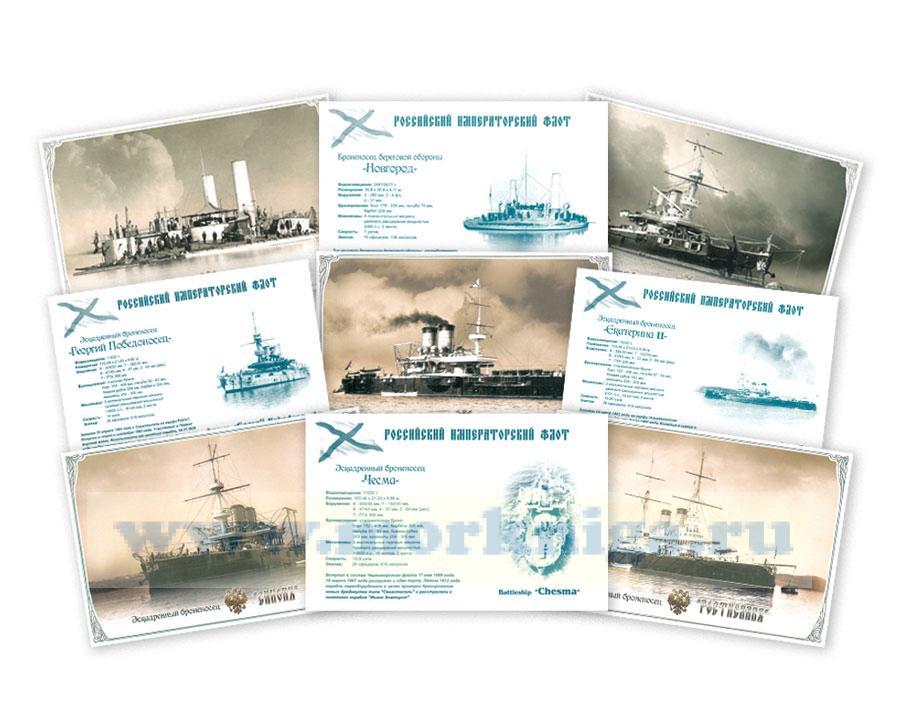 Черноморский флот Российской Империи. Набор открыток