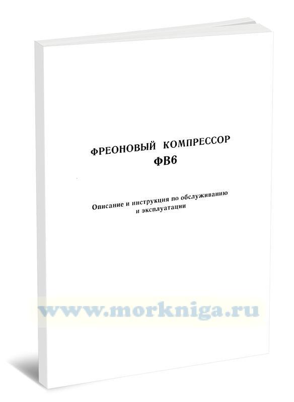 Фреоновый компрессор ФВ6. Описание и инструкция по обслуживанию и эксплуатации