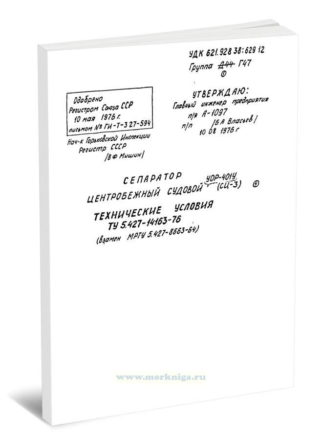 Сепаратор центробежный судовой УОР-401 У (СЦ-3) Технические условия ТУ 5.427-14163-76
