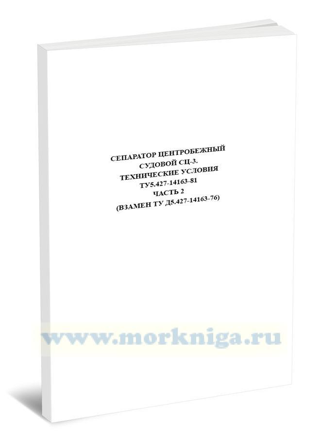 Сепаратор центробежный СЦ-3. Технические условия ТУ Д5.427-14163-81 Часть 2