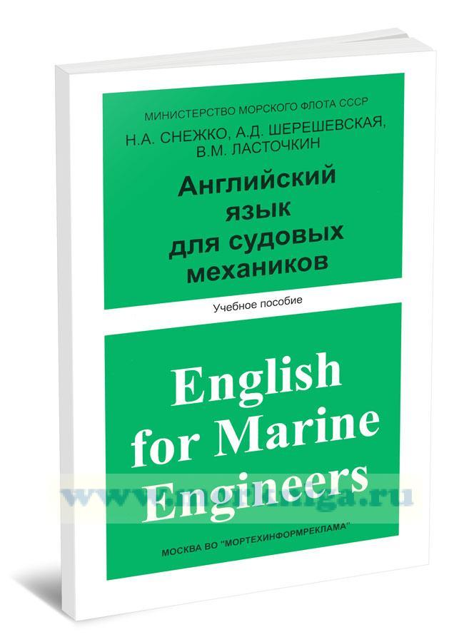 Английский язык для судовых механиков