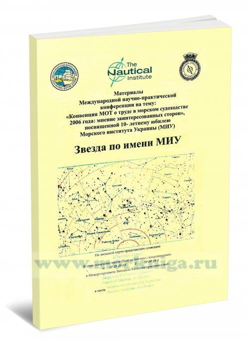 Материалы Международной научно-практической конференции на тему: