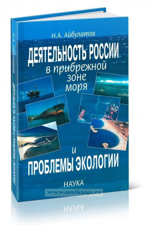 Деятельность России в прибрежной зоне моря и проблемы экологии