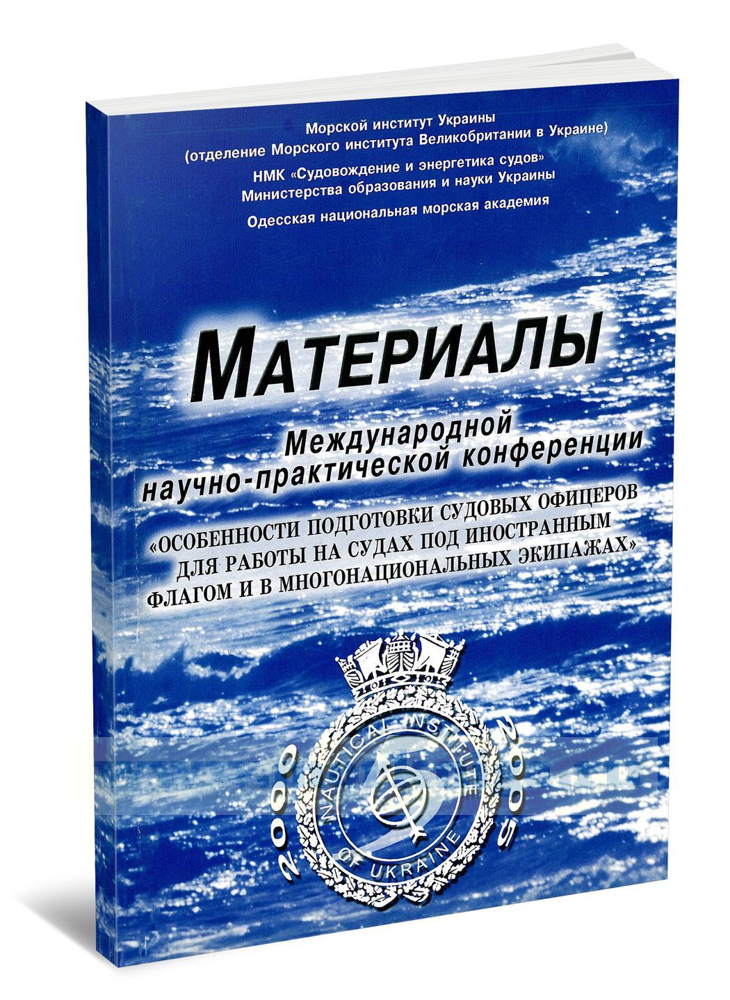 Материалы Международной научно-практической конференции.