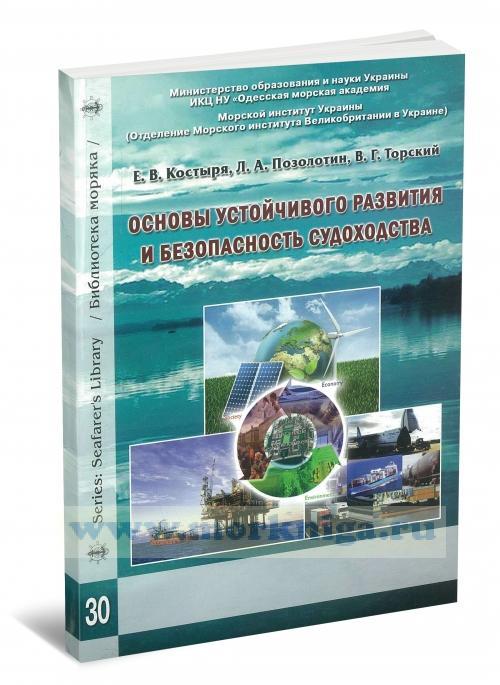 Основы устойчивого развития и безопасность судоходства: учебное пособие