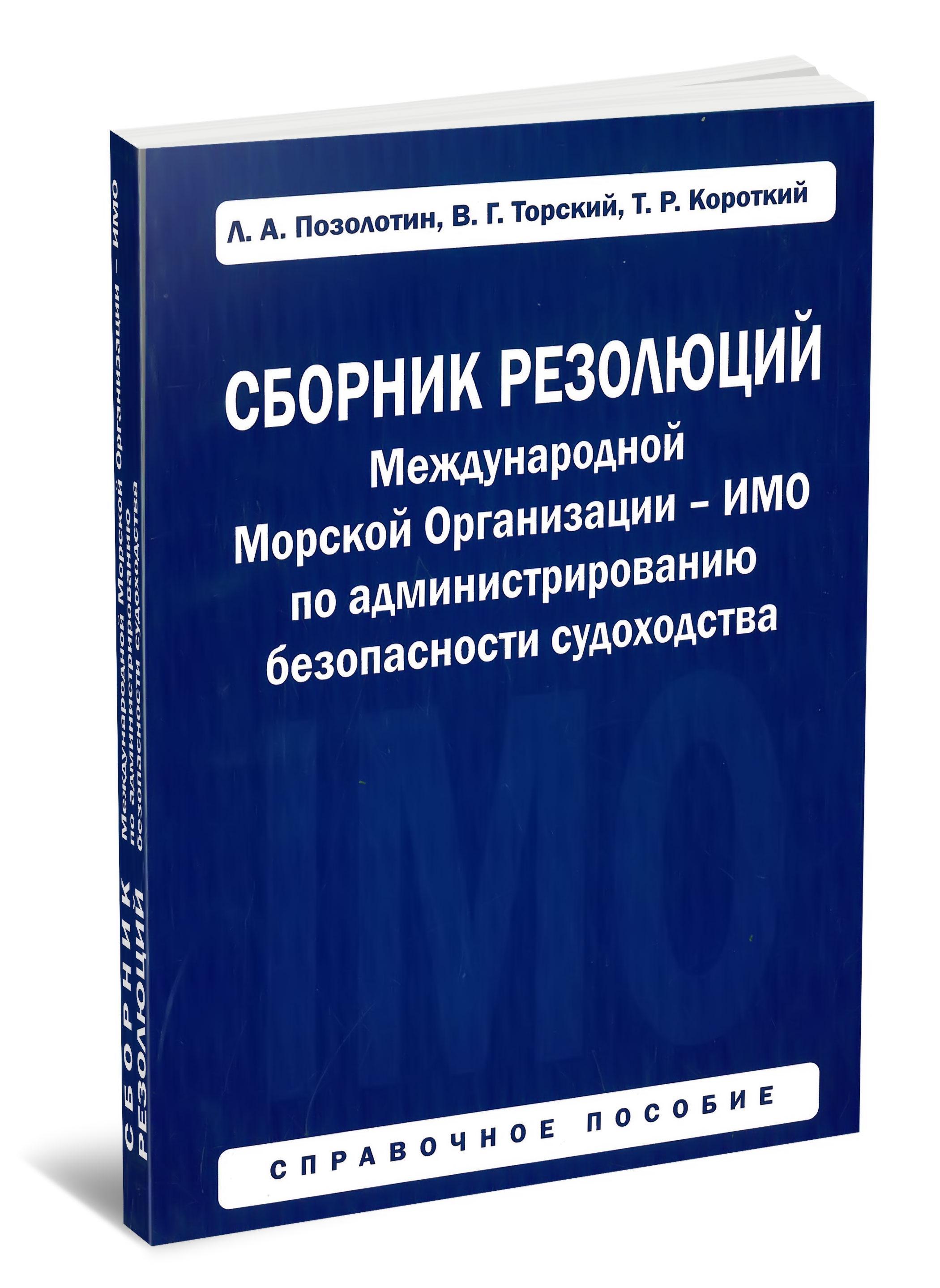 Сборник резолюций Международной морской организации по администрированию безопасности судоходства