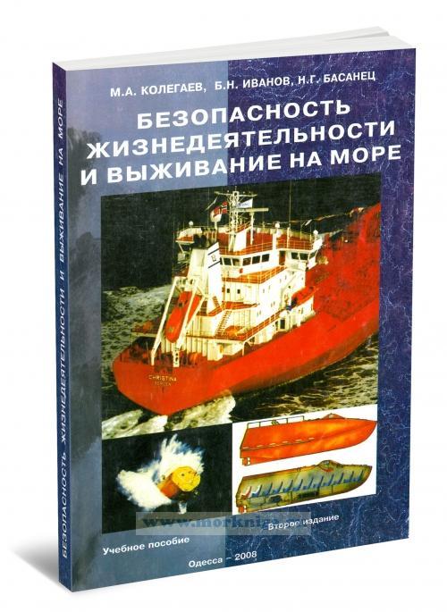 Безопасность жизнедеятельности и выживание на море. Учебное пособие (2-е издание)