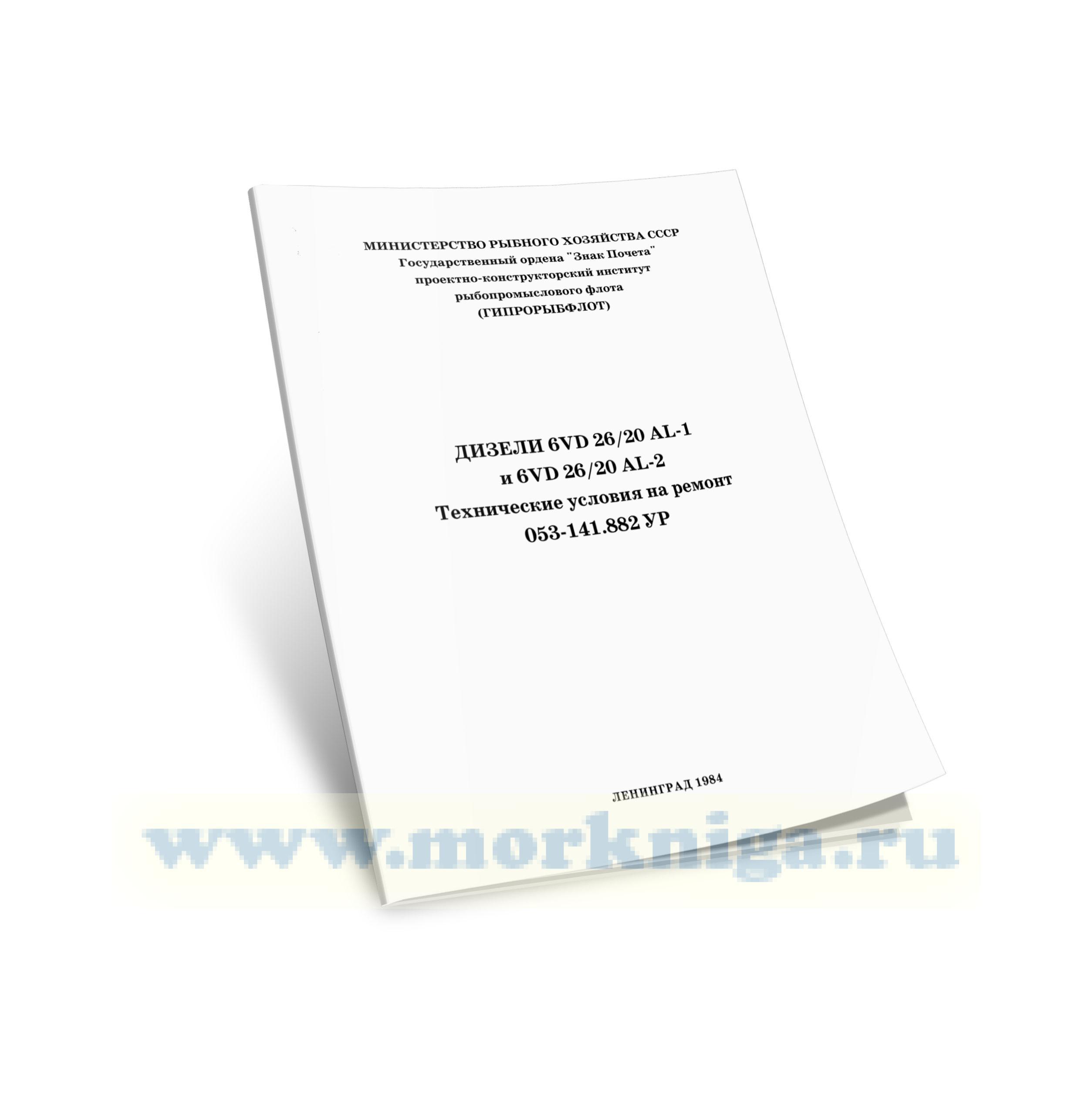 Дизели 6VD 26/20 AL-1 и 6VD 26/20 AL-2. Технические условия на ремонт. 053-141.882 УР