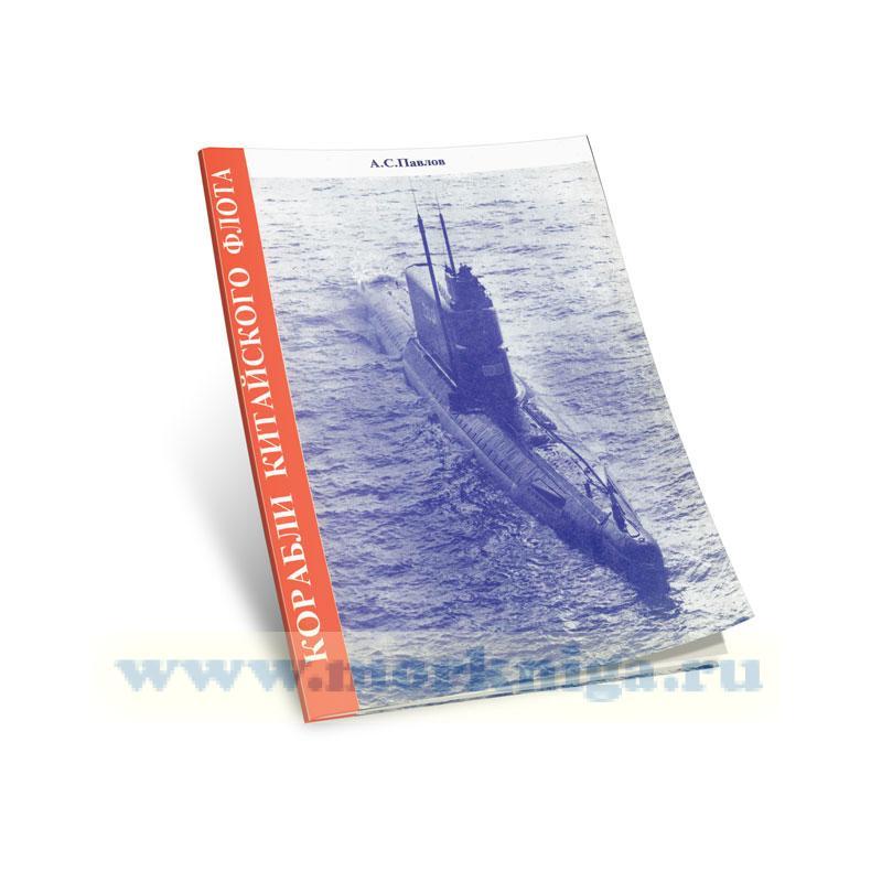 Корабли китайского флота