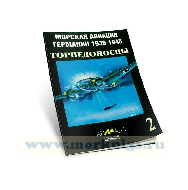 Морская авиация Германии 1939-1945 гг. Торпедоносцы
