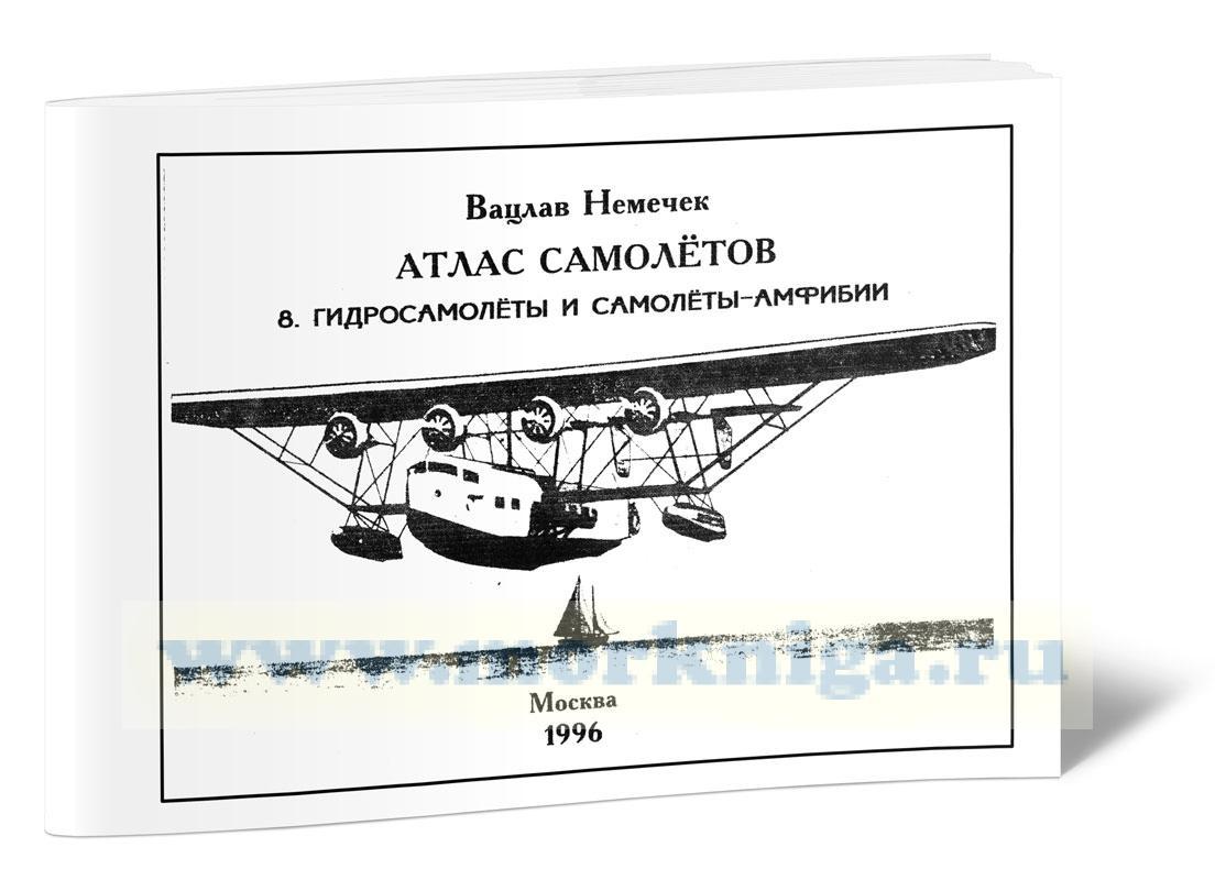 Атлас самолетов. Гидросамолеты и самолеты-амфибии