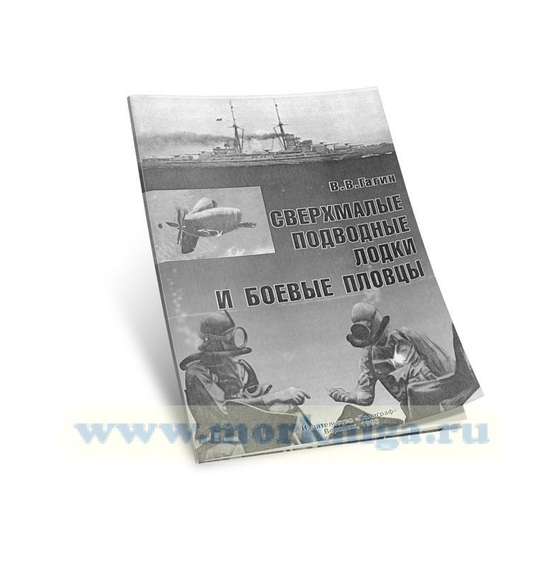 Сверхмалые подводные лодки и боевые пловцы