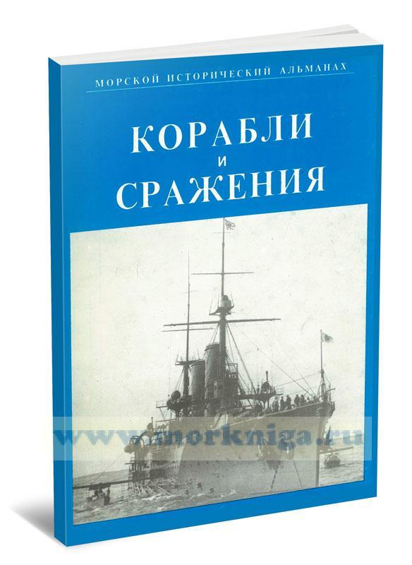 Корабли и сражения. Морской исторический альманах. Вып. 1