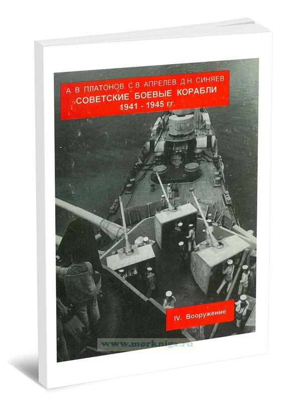 Советские боевые корабли 1941-1945. IV. Вооружение