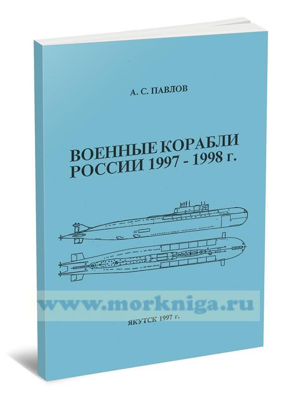 Военные корабли России 1997-1998 г.