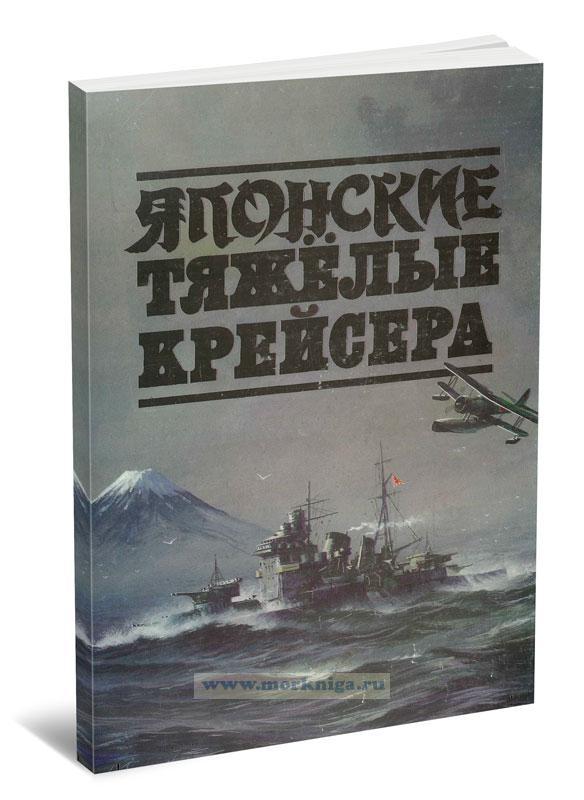 Японские тяжелые крейсера. Том 2. Участие в боевых действиях, военные модернизации, окончательная судьба