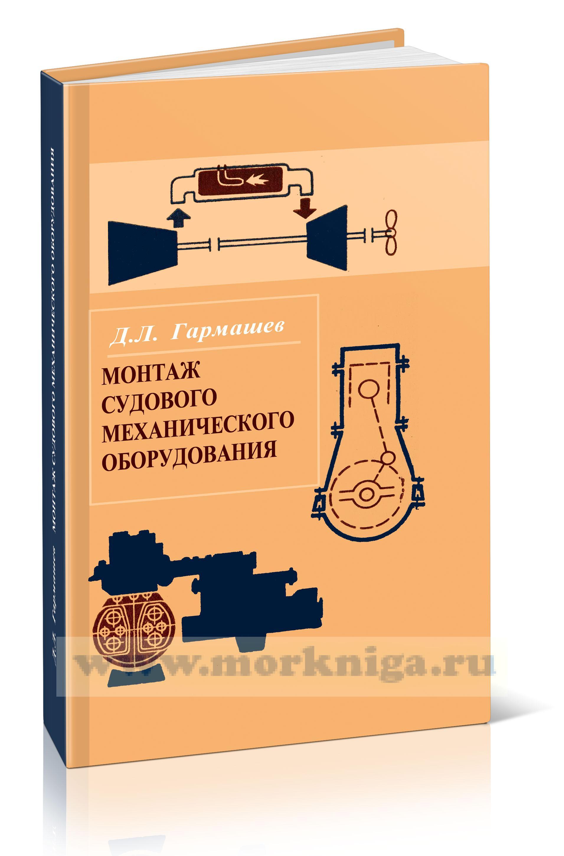 Монтаж судового механического оборудования