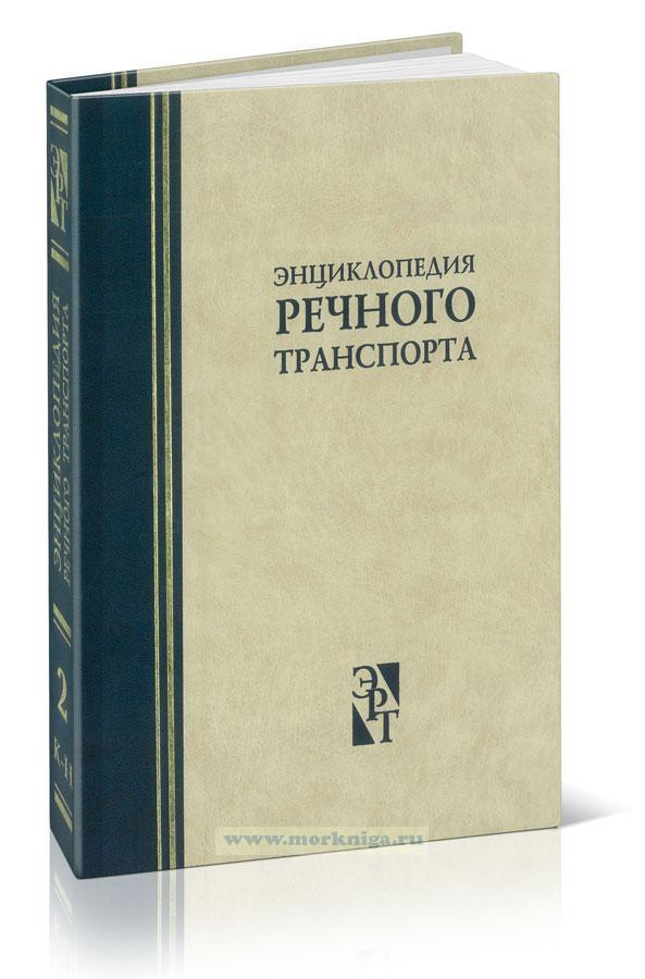 Энциклопедия речного транспорта: В 4 томах. Том 2: К-М