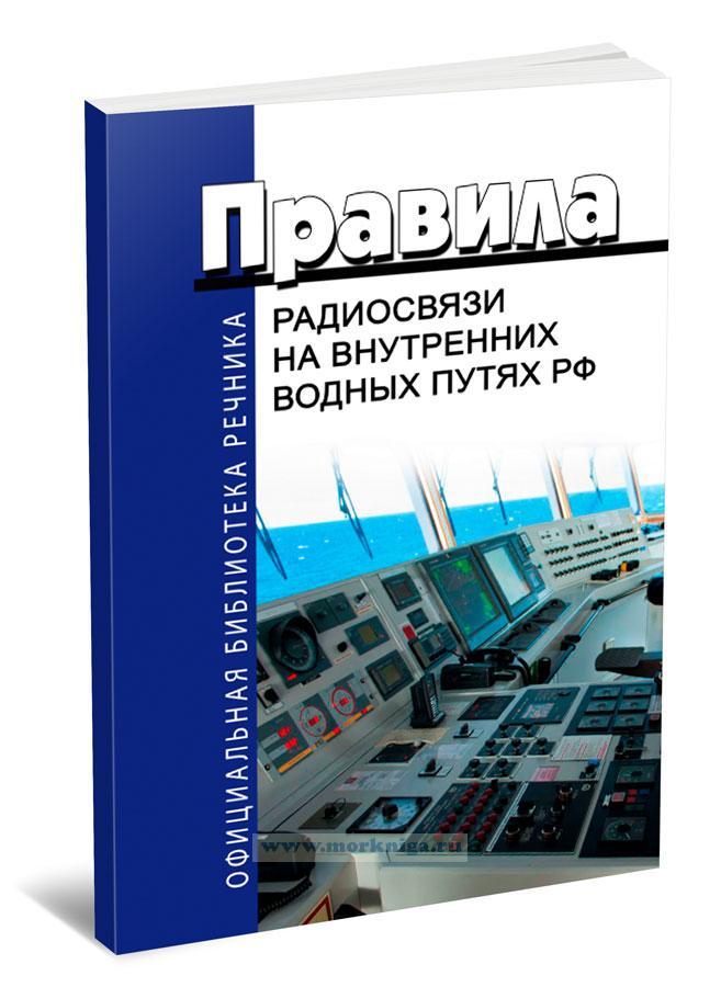 Правила радиосвязи на внутренних водных путях РФ 2021 год. Последняя редакция