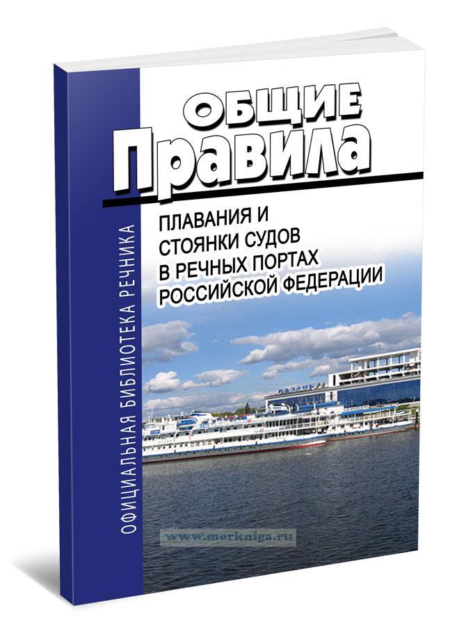 Общие правила плавания и стоянки судов в речных портах РФ 2020 год. Последняя редакция