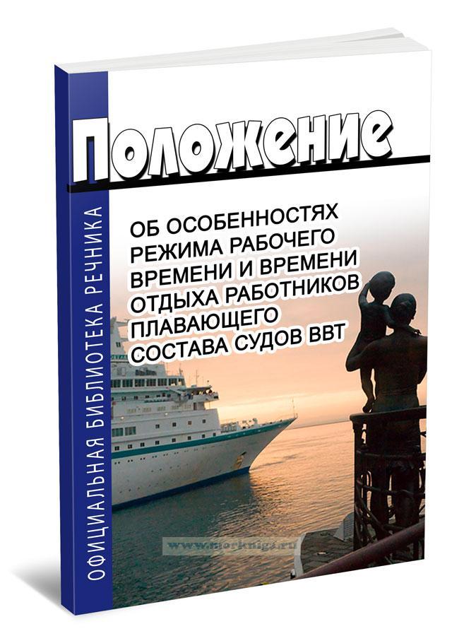 Положение об особенностях режима рабочего времени и времени отдыха работников плавающего состава судов ВВТ 2019 год. Последняя редакция