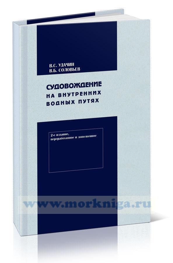 Судовождение на внутренних водных путях. 2-е издание